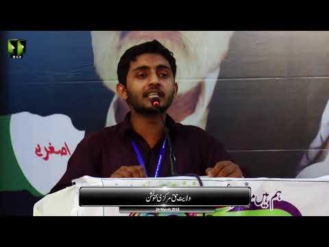 [Wilayat-e-Haq Convention 2018] Naat: Br. Ghulam Mehdi | Asgharia Org. Pak - Urdu