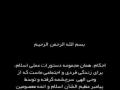 نور احکام 2 - توضیح المسایل Persian مقدمه