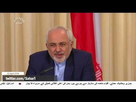 [03APR2018] ہمسایہ ممالک کے ساتھ دوستی، ایران کی خارجہ پالیسی کی ترجیح-
