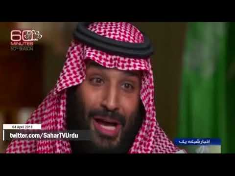 [04APR2018] فلسطینی کاز کے خلاف آل سعود کی خیانت آشکار - Urdu