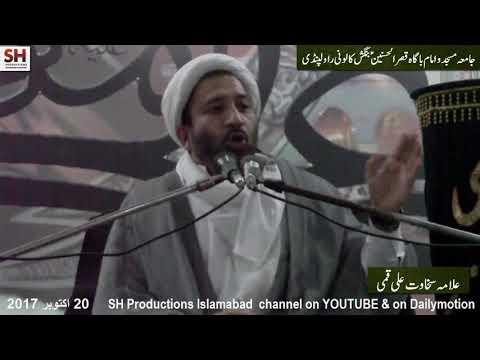 Majlis 20 Oct 17 Topic: Touheed By Allama Sakhawat Ali Qumi at Imambargah Qasarul Hasnain Bangash Colony -Urdu