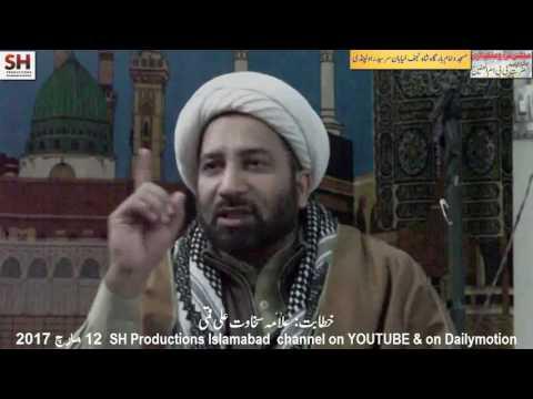 Majlis Shahadat Um ul Banieen 1438 Hijari 12 March 17 By Allama Sakhawat Ali Qumi at Masjid Shah Najaf Khyaban Sirsyed R