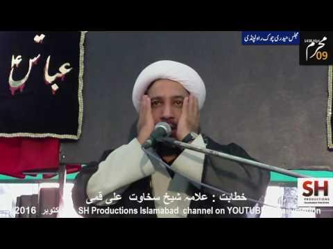 Majlis 9th Muharram 1438 Hijari 11 Oct 2016 By H I Sakhawat Ali Qumi at Haidery Chowk ST Town Rawalpindi - Urdu