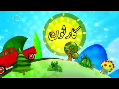 [14 april 2018] بچوں کا خصوصی پروگرام - قلقلی اور بچے - Urdu