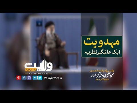 مہدویت ایک عالمگیر نظریہ | Farsi sub Urdu