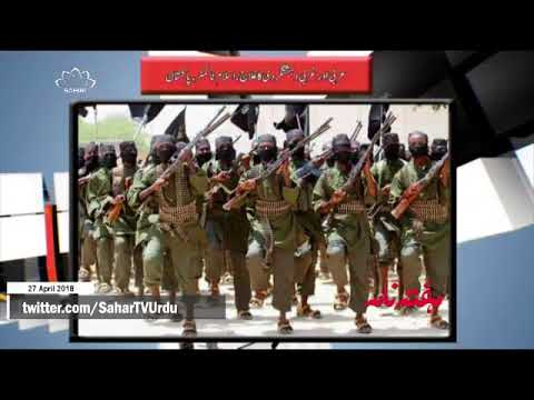 [27APR2018] عربی اور غربی دہشتگردی کا علاج - Urdu