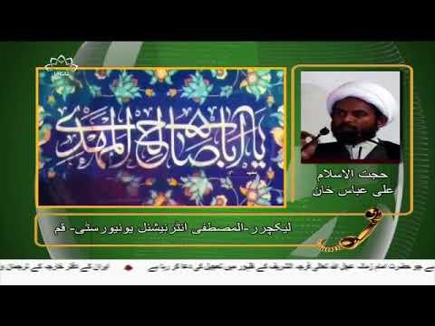 [02May2018] اصلاح معاشرہ میں انتظارِ امام مہدی کا کردار- Urdu