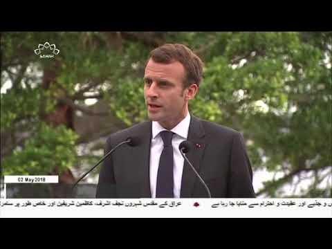 [02May2018] ایٹمی معاہدے کو باقی رکھنے پر فرانس و آسٹریلیا کے سربراہوں �