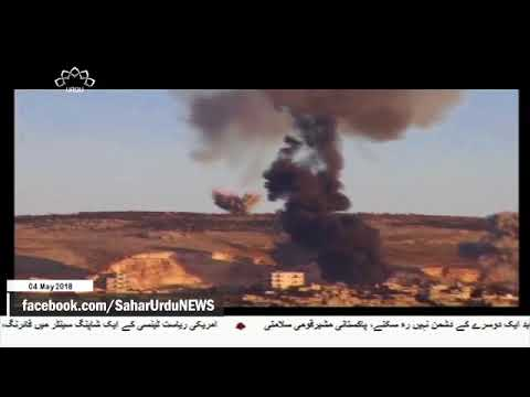 [04May2018] شام میں امریکی اتحاد کی بمباری 30 جاں بحق- Urdu