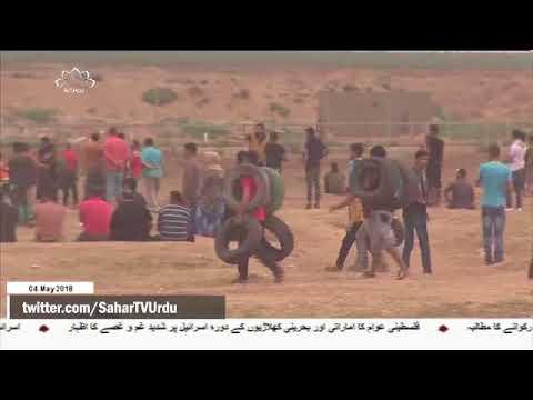 [04May2018] چھٹے واپسی مارچ پر اسرائیل کا حملہ، درجنوں فلسطینی زخمی  -Urdu