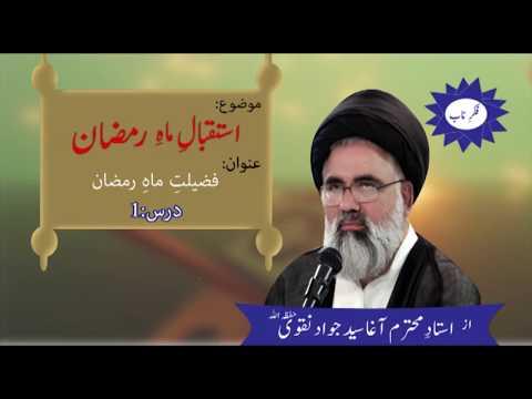 [Istaqbal  e Mah e Ramazan Lecture] Topic: Fazeelat e mah e Ramazan Dars 1 Ustaad Jawad Naqvi 2018 Urdu