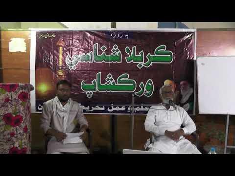 [Karballa Shunasi Workshop July 2018] [Q&A] Baitul Mal-By Syed Hussain Moosavi-Sindhi