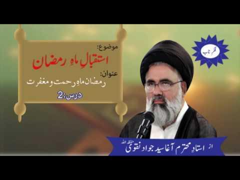 [Istaqbal e Mah e Ramazan ] Topic:Ramazan mahe Rahmat o Maqhfirat Dars 2 Ustaad Jawad Naqvi 2018 - Urdu