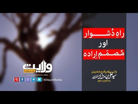 راہِ دُشوار اور مُصمّم اِرادہ | Farsi sub Urdu