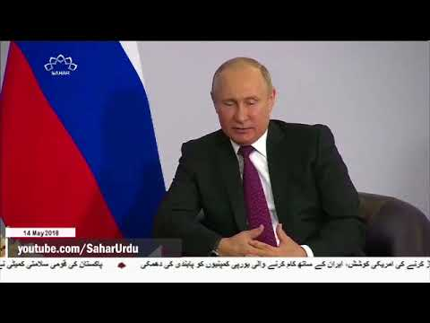 [15May2018] روس جامع ایٹمی معاہدے کو باقی رکھنے کا خواہاں   - Urdu