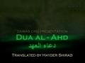 Dua AL-AHD - Beautiful recitation by Aba Thar - Arabic sub English