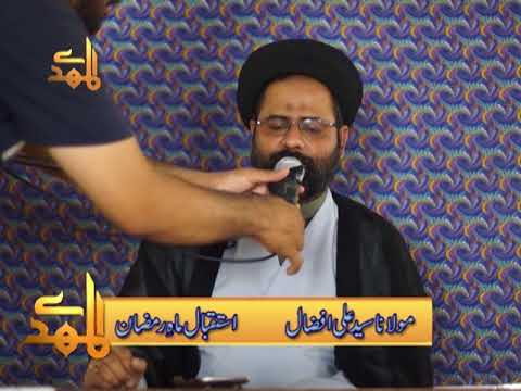 [Sunda Lecture] Istaqbal-e-Mahe Ramzan | H.I Ali Afzal Rizvi - Urdu