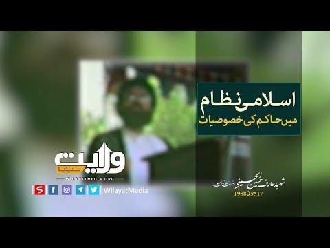اسلامی نظام میں حاکم کی خصّوصیات | Urdu