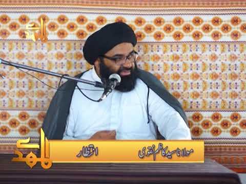 Intezar   H.I Kazim Naqvi - Urdu