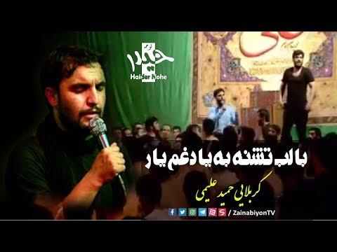 بالب تشنه به یادغم یار (مداحی زیبای) کربلایی حمید علیمی | Farsi