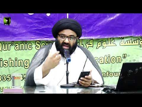 [Dars:8] Ma\'arif Quran : Surah-e-Saff | H.I Kazim Abbas Naqvi | Mah-e-Ramzaan 1439 - Urdu