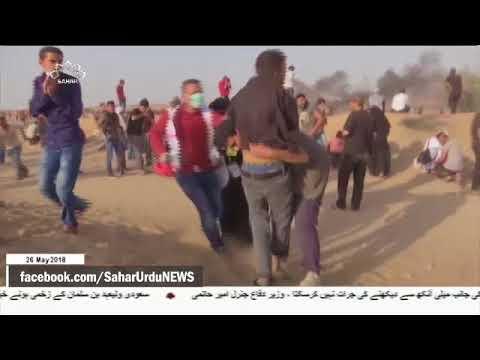 [26May2018] پرامن واپسی مارچ اور صیہونی فوج کی بربریت - Urdu