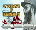 Dua\' for the Safety of Imam Mahdi (A) | Arabic sub English