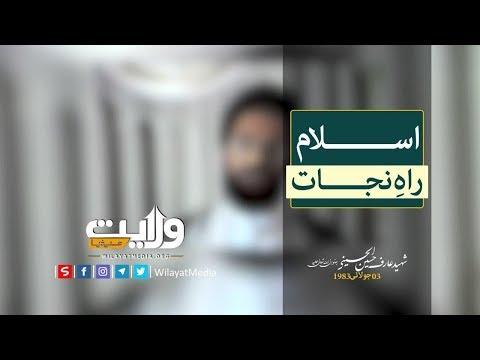 اسلام راہِ نجات | Urdu