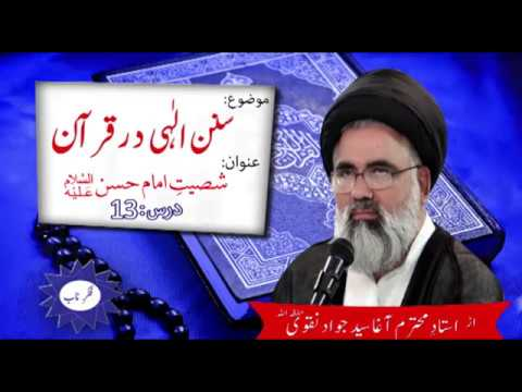 [Sunan e Ilahi Dar Quran]Topic: Shakhsiat e Imam Hasan (A.S) By Ustad Syed Jawad Naqvi Dars13 2018 Urdu