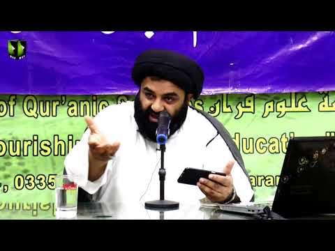 [Dars:12] Ma\'arif Quran : Surah-e-Mutaffifin | H.I Kazim Abbas Naqvi | Mah-e-Ramzaan 1439 - Urdu