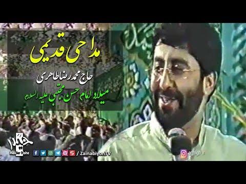 مداحی قدیمی حاج محمد رضا طاهری در میلاد امام حسن مجتبی | Farsi