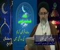روزہ،قرآن کریم کی روشنی میں  | ماہ ضیافت الہی - Mah e Ziayafat Iilahi - Urdu