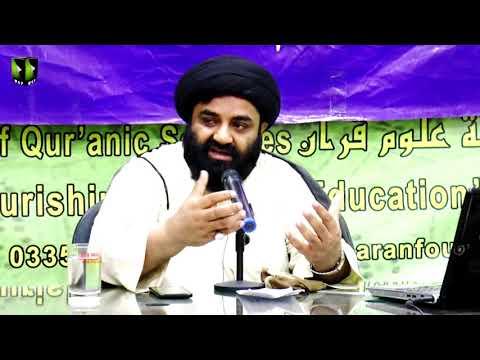 [Dars:15] Ma\'arif Quran : Surah-e-Mutaffifin | H.I Kazim Abbas Naqvi | Mah-e-Ramzaan 1439 - Urdu