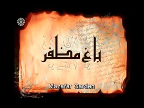 [01] Muzaffar Garden | باغ مظفر - Drama Serial - Farsi sub English