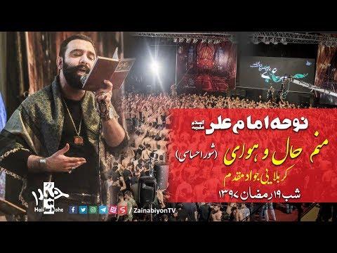 منم وحال وهوای (نوحه امام علی) کربلایی جواد مقدم  | Farsi