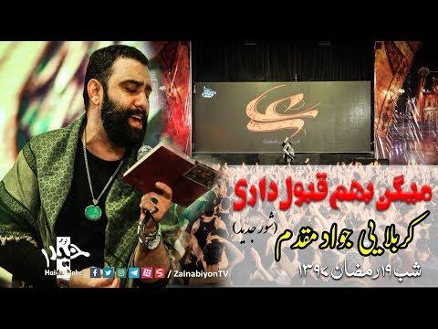 میگن بهم قبول داری تو این حرفو(شور جدید) کربلایی جواد مقدم  | Fars