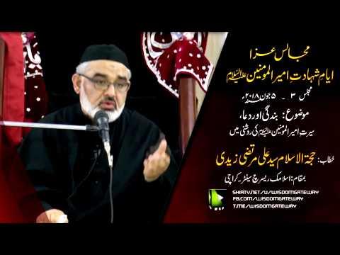 [Majlis 3] Topic: Bandagi Or Dua , Serat-e-Imam Ali (as) ke Roshni May | H.I Syed Ali Murtaza Zaidi - Urdu