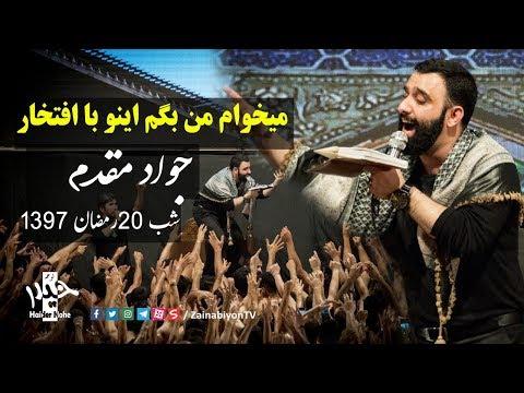 میخوام من بگم اینو با افتخار ( شور جدید ) کربلایی جواد مقدم | Farsi