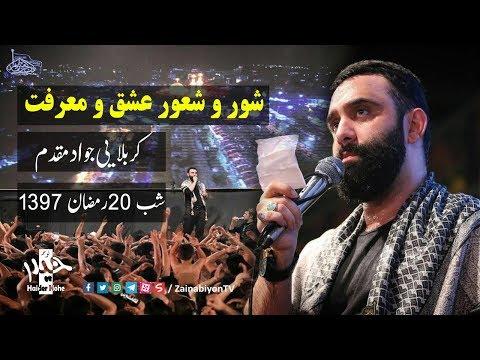 شور و شعور عشق و معرفت - کربلایی جواد مقدم | Farsi