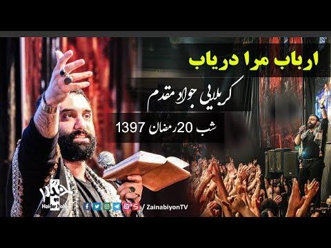 ارباب مرا دریاب - کربلایی جواد مقدم | Farsi