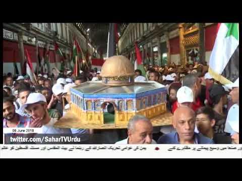 [08Jun2018] شام اور یمن میں عالمی یوم قدس کے جلوس  - Urdu