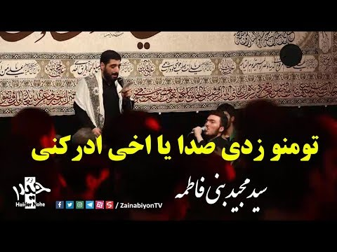 تومنو زدی صدا یا اخی ادرکنی - مجید بنی ف| Farsi