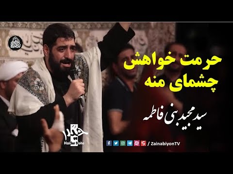حرمت خواهش چشمای منه - سید مجید بنی فاطمه| Farsi
