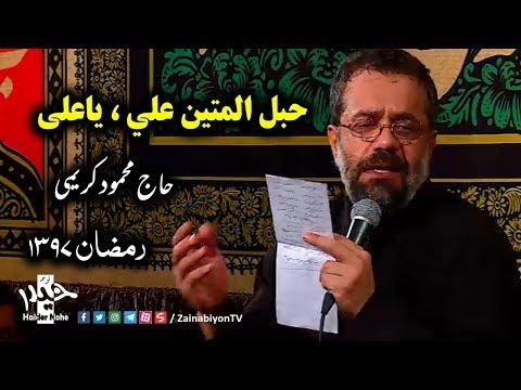 حبل المتین علی ، ياعلى (شـورامام علی) حاج محمود كريمى | Farsi