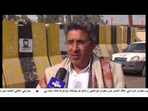 [20Jun2018] یمن میں سعودی اتحاد کا بھاری جانی و مالی نقصان- Urdu