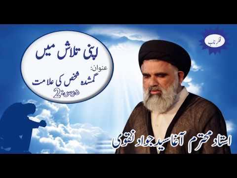 Apni Talash Me Dars 2 Topic:  Gumshuda shakhs ki alamat Ustaad Jawad Naqvi 2018 Urdu