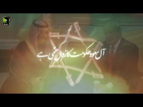 [Clip] آل سعود حکومت کا زوال حتمی ہے | H.I Syed Ali Murtaza Zaidi - Urdu