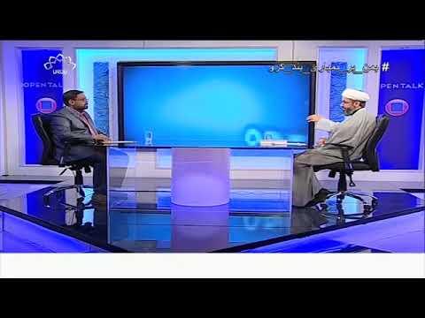 [Open Talk] Islam main  Azadi Ka Taswur | اسلام میں آزادی کا تصور - Urdu