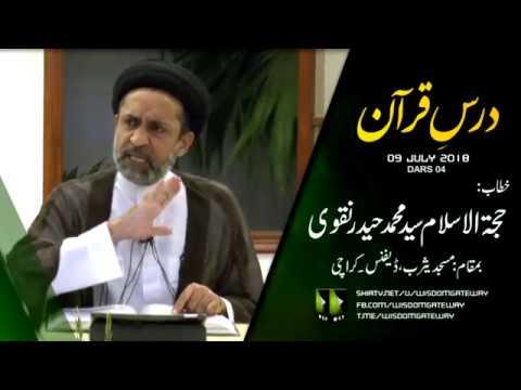 [04] Dars Quran | H.I Syed Muhammad Haider Naqvi -  09 July 2018 - Urdu