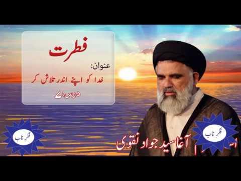 Fitrat Dars 7 Topic: Khuda ko Apny ander Talash ker By Ustad Syed Jawad Naqvi 2018 Urdu